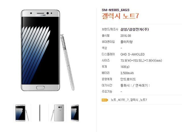 Galaxy Note 7 note7-spec-leak-640